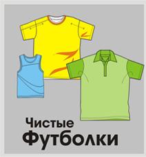 продажа футболок для печати
